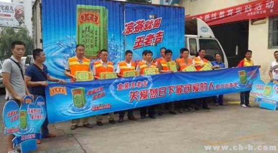 """王老吉""""关爱烈日下最可爱的人""""致力做可持续发展的公益"""