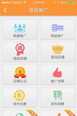 易米微店加盟代理招商,移动互联网创业项目