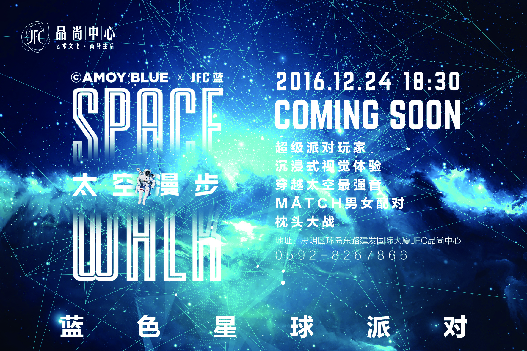 JFC蓝色星球派对
