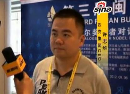 许志华:闽商之间促拼搏氛围 既竞争又合作