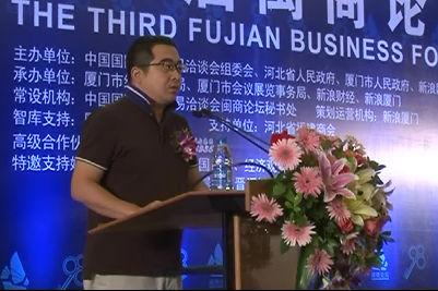 新浪网葛景栋:期待新技术提升闽商竞争力