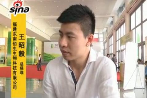 2012茶博会 东南佰生生物:年轻人也要重养生