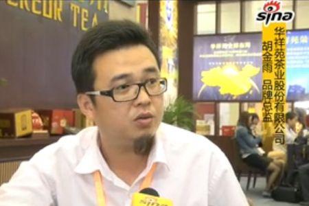 华祥苑:传播中国茶文化 打响国际品牌