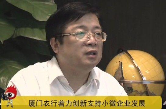 厦门农行行长:实践新型金融合作模式 助推城乡一体化