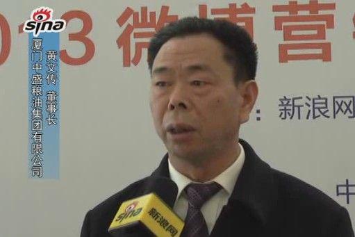 中盛集团黄文传:企业要发展更要重视公益