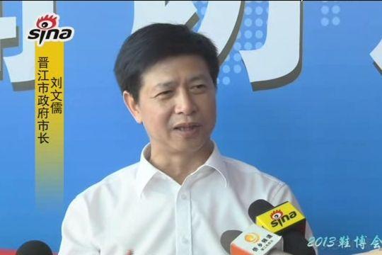 晋江市长:持续创新 我们要做百年的鞋博会