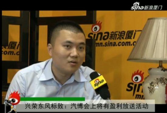 兴荣东风标致陈超鋆:汽博会上将有盈利放送活动