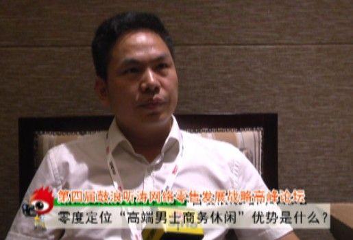 第四届鼓浪听涛 对话零度品牌中国区CEO涂春荣