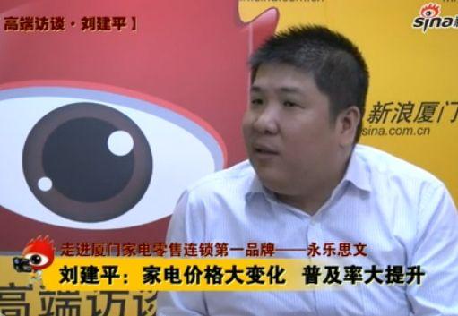 高端访谈:厦门永乐思文家电业务总监 刘建平