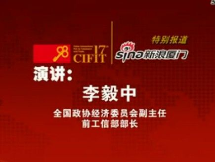 全国政协经济委员会副主任李毅中:企业走出去存在的风险和防范措施
