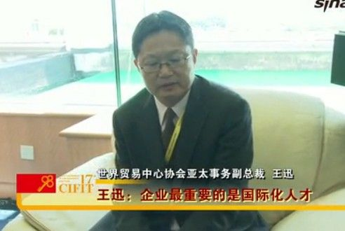世贸中心协会王迅:企业最重要的是国际化人才