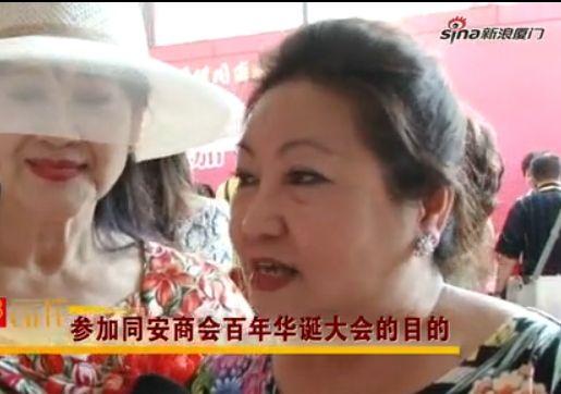 台北市福建省同安同乡会理事长陈春美:商人以诚为贵