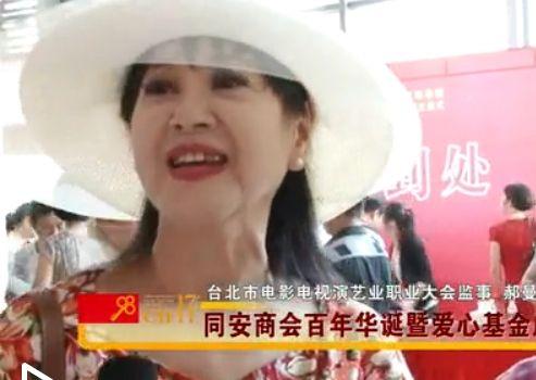台北市电影电视演艺业职业大会监事郝曼丽:同安商人乡土情结浓厚