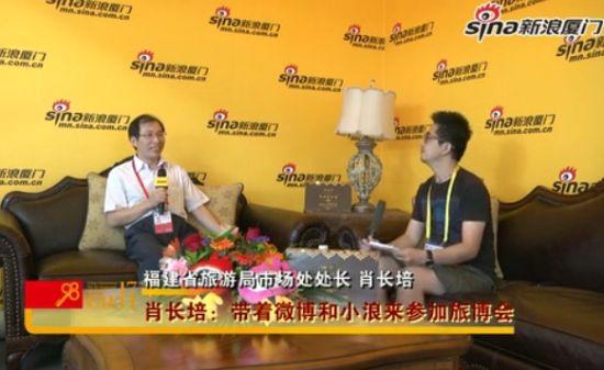福建省旅游局市场处处长肖长培:我的梦想是福建的土楼走向世界