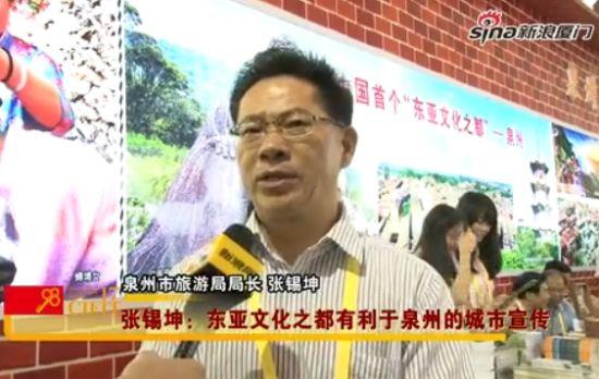 泉州市旅游局局长张锡坤:东亚文化之都称号有利于泉州的城市宣传