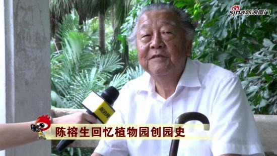 【高端访谈】厦门市园林植物园创始人:陈榕生
