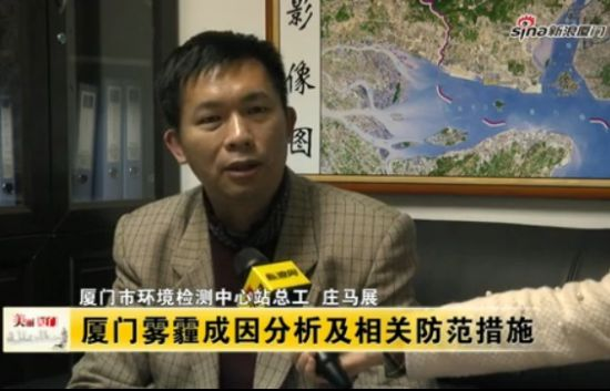 厦门环境监测中心站总工庄马展:控制机动车尾气改善雾霾