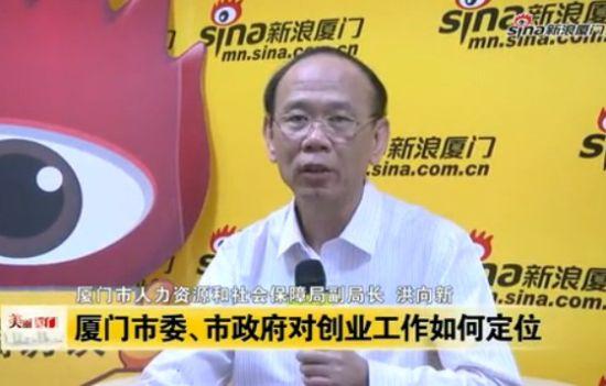 厦门市人社局副局长洪向新:缩短创业贷款审批时间