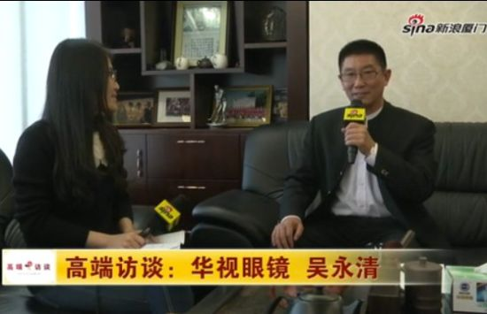 【高端访谈】华视眼镜吴永清:眼镜行业无暴利