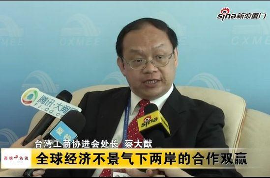 蔡大猷:两岸坚定发展信念是未来解决问题的关键