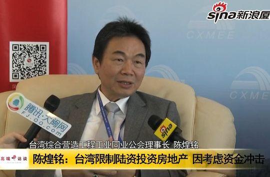 陈煌铭:台湾限制陆资投资房地产 因考虑资金冲击