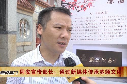 苏颂文化节开幕 同安宣传部长采访视频