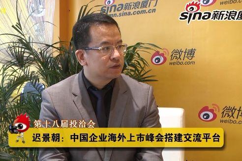 迟景朝:中国企业海外上市峰会搭建交流平台