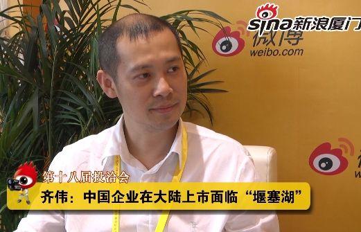 """齐伟:中国企业在大陆上市面临""""堰塞湖"""""""