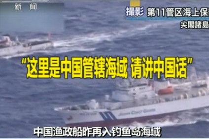 我渔政船对日喊话称中国海域请讲中文