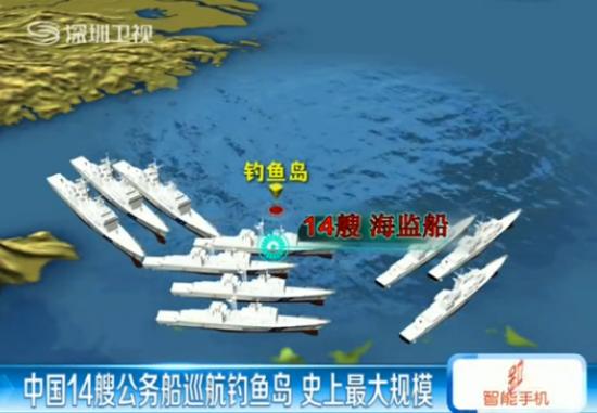 我14艘公务船巡航钓鱼岛 日50巡逻船监视