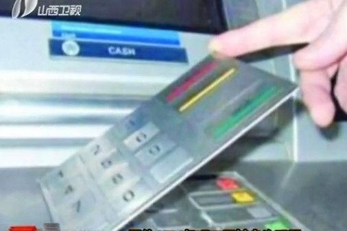 ATM现键盘盗码器