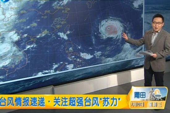 关注超强台风苏力
