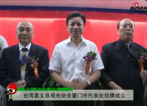 台湾嘉义县观光协会厦门市代表处挂牌成立