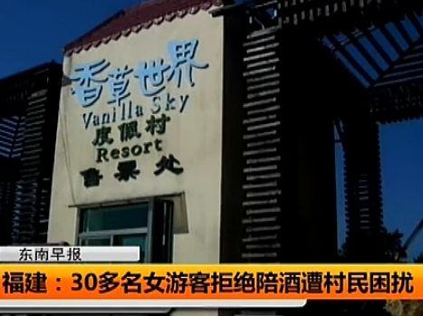 厦门30多名女游客拒陪酒遭南安村民困扰