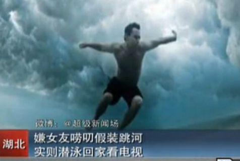 男子嫌女友唠叨跳河自杀后潜泳回家看电视