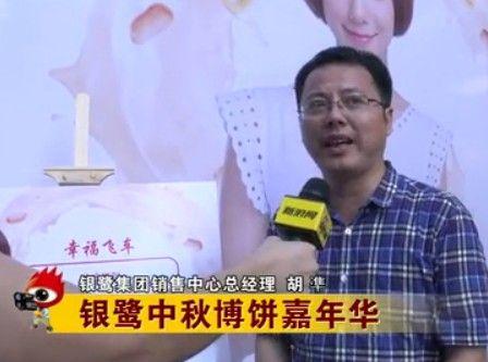 2013银鹭集团厦门中秋博饼嘉年华专访:胡隼