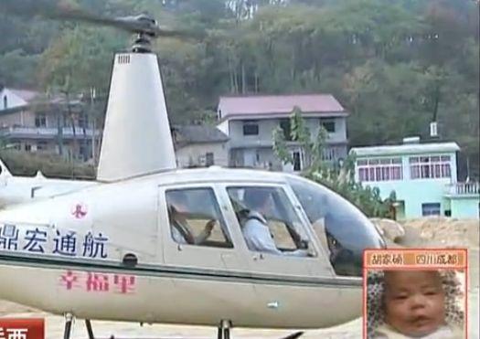 坐直升机回娘家