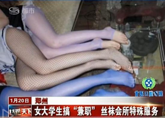 暗访丝袜会所 女孩用脚为记者服务