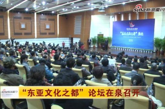 东亚文化之都论坛在泉召开