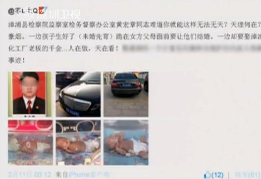 漳浦一检察官欲娶富家女 弃未婚生子旧爱被撤职