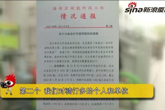 海沧公务自行车引热议 官方多部门回应网友疑问