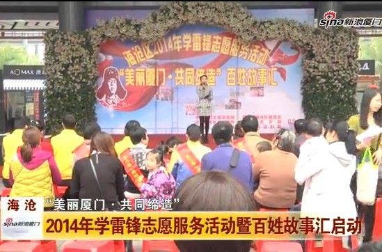 海沧区举行2014年学雷锋志愿服务暨百姓故事汇活动