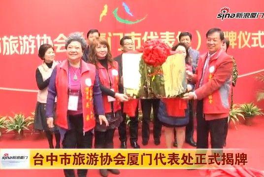 台中市旅游协会厦门代表处正式揭牌