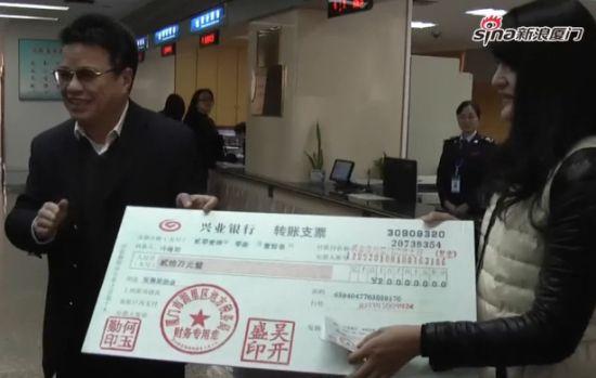 发票刮出20万元奖得主现身 厦门地税局长颁发支票