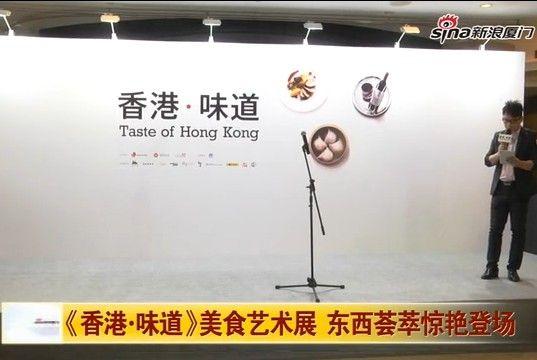 《香港·味道》美食艺术展 东西荟萃惊艳登场