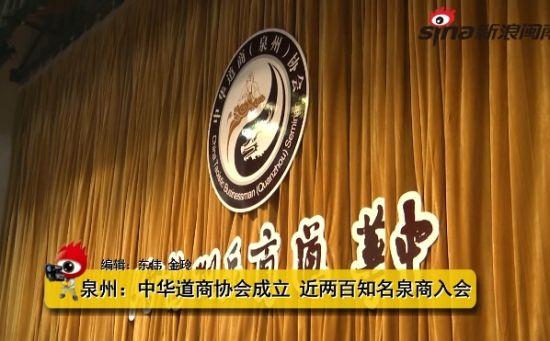 泉州:中华道商协会成立 近两百知名泉商入会
