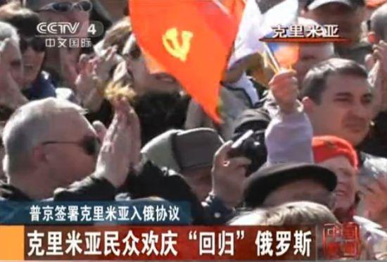 实拍克里米亚民众欢庆回归俄罗斯