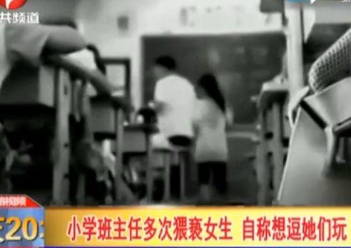 老师讲台猥亵女生