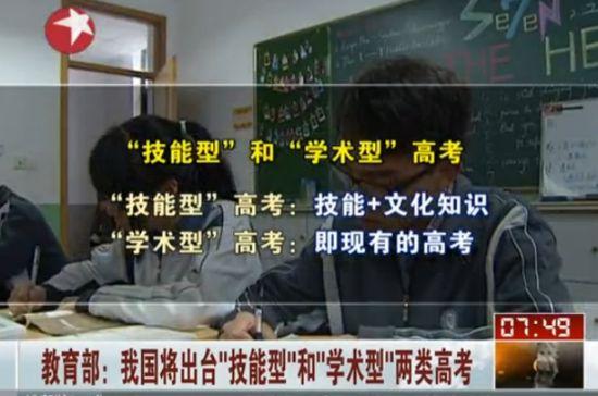 高考改革方案将出台 考试模式有新变化