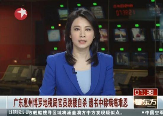 广州地税局官员跳楼自杀 遗书称病痛难忍
